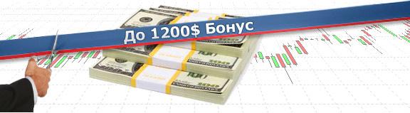 Форекс бонус для  новых счетов компании AvaFX