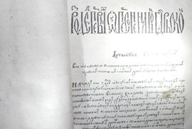 В музее истории Могилева выставлен Статут, возвращенный в Беларусь при поддержке Альпари