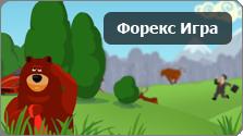 Весёлая Игра Форекс/Forex