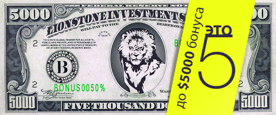 Акция «Бонус 50%» от форекс брокера Lionstone